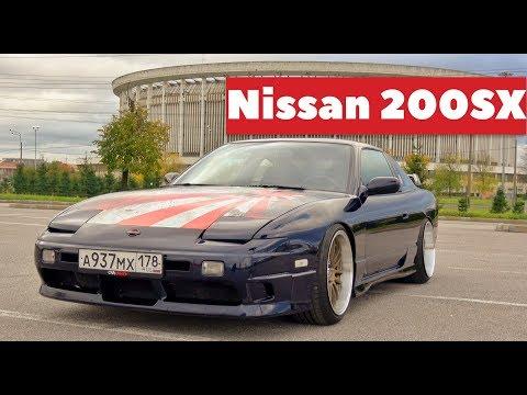 Nissan 200SX: владелец о любимом Ниссан 200SX (Nissan Silvia)