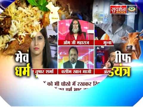 धर्म भ्रष्ट करने का षडयंत्र... मेवात की बिरयानी में बीफ! With Shashi Tushar Sharma