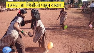 # तुम्ही  पायाला फुगा  बांधून कधी दुसर्याचा फुगा फोडलात ?# शेवटपर्यंत पाहिलात तर मजा वाटेल!