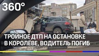 Тройное ДТП на остановке в Королёве: авто вылетело на тротуар, водитель погиб
