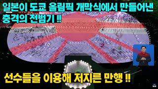 도쿄 올림픽 개막식 중 충격적인 장면 전세계에 방송!!
