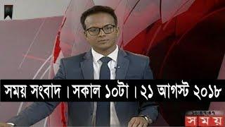 সময় সংবাদ | সকাল ১০টা | ২১ আগস্ট ২০১৮  | Somoy tv bulletin 10 am | Latest Bangladesh News HD