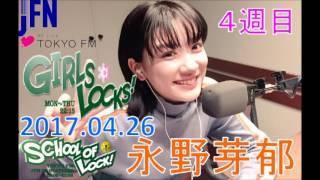 4月25日(火)のGIRLS LOCKS!は・・・ 今週は毎日、4週目ガールズ【 永野...