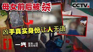 《一线》母女一前一后惨遭杀害 凶手到底有什么仇什么怨?20201216   CCTV社会与法 - YouTube