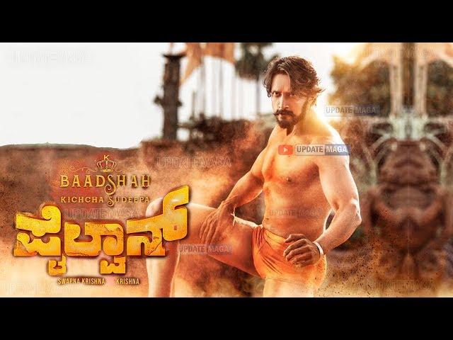 Sudeep Pailwan Kannada Movie | Ravishankar | Suneel Kumar | Kiccha Sudeepa New Look