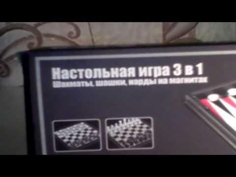 Настольная игра 3 в 1 шахматы, шашки, и нарды на магнитах.