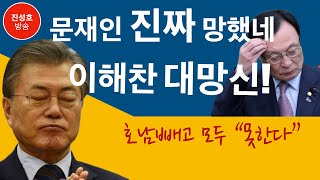 """문재인 진짜 망했네 민주당 쪽박, 한국당 대박! 호남 빼고 모두 """"못한다"""" (진성호의 직설)"""