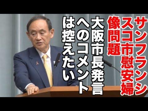 【慰安婦問題】菅官房長官「日韓合意に反する。全く受け入れられず、極めて遺憾」文大統領演説、外交ルートで「絶対に受け入れられない」と強く抗議