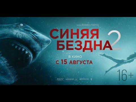 Обзор на фильм Синяя бездна 2   2019 года (осторожно мат)