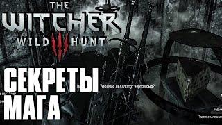 """Ведьмак 3: Дикая Охота(The Witcher 3: Wild Hunt) - Сыр и темные силы #30 Сложность """" На Смерть!"""""""