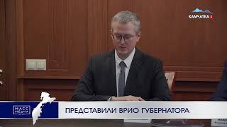 Трутнев представил Солодова | Новости сегодня | Происшествия | Масс Медиа