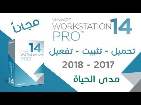 تحميل وتثبيت وتفعيل برنامج ال VMware Workstation Pro v14