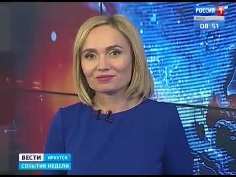 Выпуск «Вести-Иркутск. События недели» 03.11.2019 (08:40)