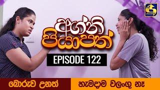 Agni Piyapath Episode 122 || අග්නි පියාපත්  ||  28th January 2021 Thumbnail