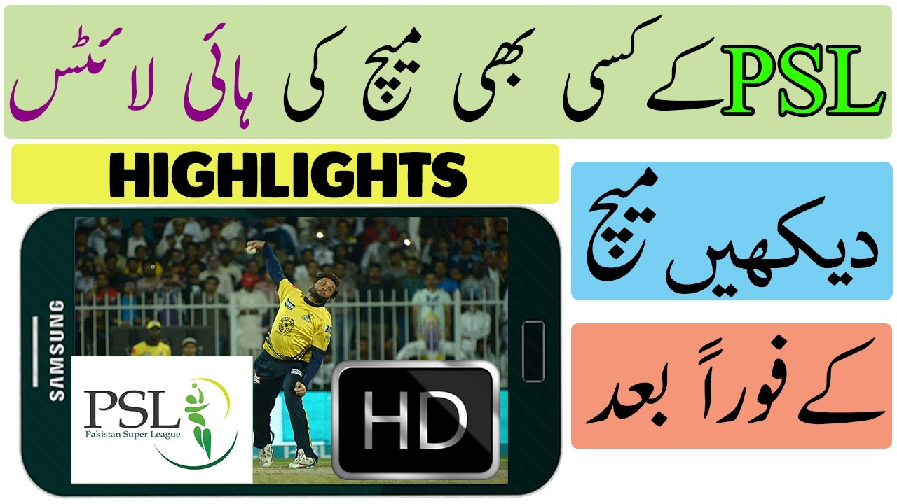 PSL Hd: How To Watch PSL Matches Highlights In Full HD Without