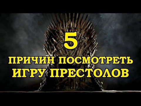 Игра Престолов 7 сезон 5 серия - Промо трейлер