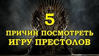 5 ПРИЧИН ПОСМОТРЕТЬ ИГРУ ПРЕСТОЛОВ (БЕЗ СПОЙЛЕРОВ)