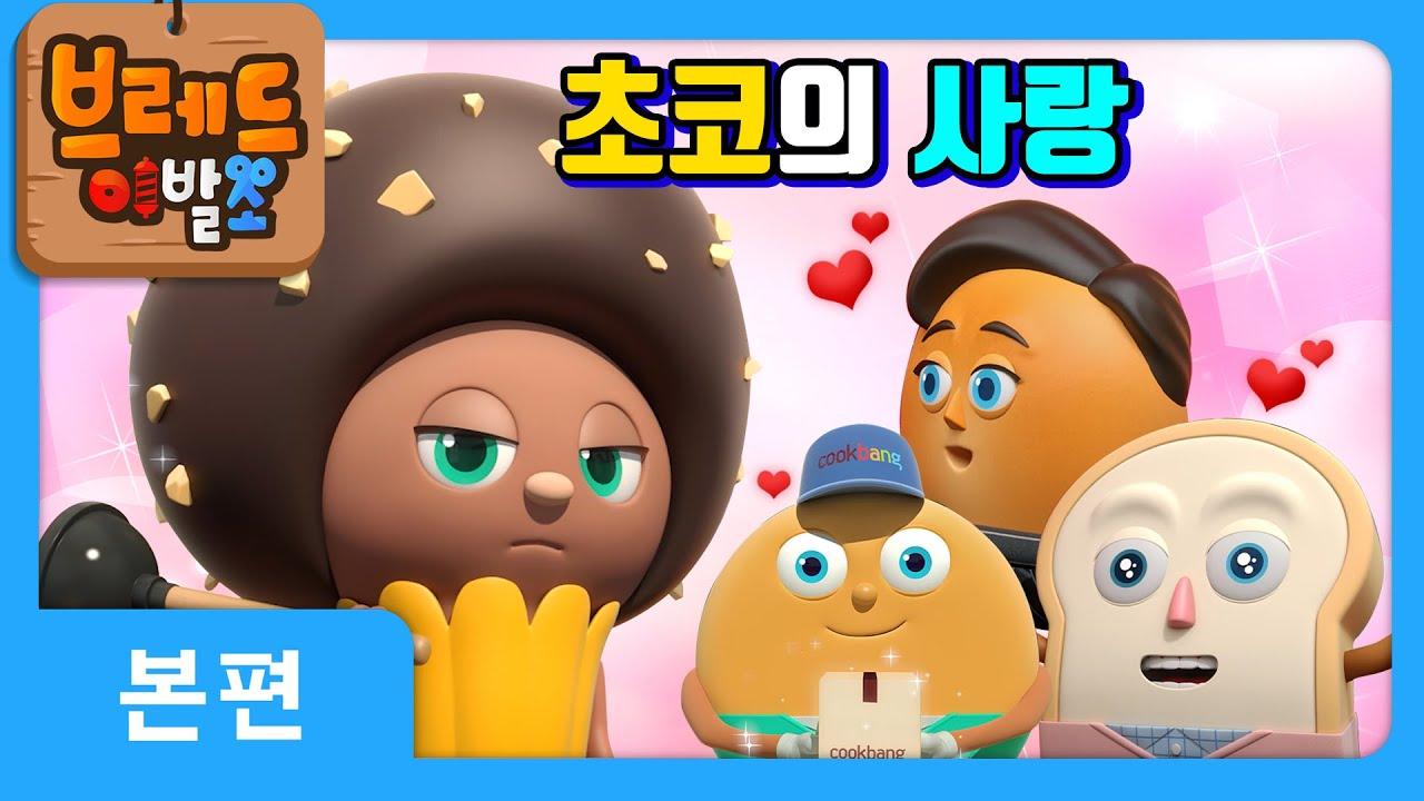 Download 브레드이발소2 | 초코의 사랑❤️ | 애니메이션/만화/디저트/animation/cartoon/dessert