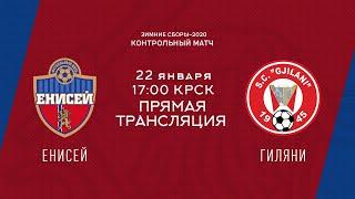 Товарищеский матч Енисей vs Гиляни Косово Сборы 2020