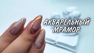 Мраморные ногти за минуту Коррекция наращивания гелем Аппаратныи маникюр