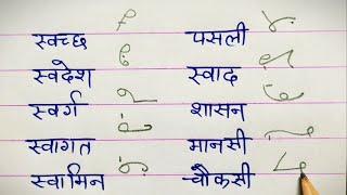 "Practice - 4 | ""स्व"" एवं ""स"" वृत |""र"" एवं ""ल"" आँकड़ा | Hindi StenoGraphy"