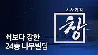 [시사기획 창] 쇠보다 강한 24층 나무빌딩 / KBS뉴스(News)