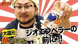 ミニ四リーマングッズはこちら!→https://suzuri.jp/mini4ryman □前回の...
