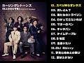 【ダイジェスト全曲紹介】カーリングシトーンズ1stアルバム『氷上のならず者』(2019/11/27 Release)