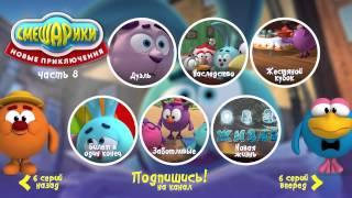 Смешарики - Новые приключения - Меню 8
