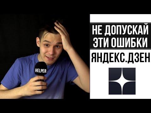Эти ОШИБКИ допускают все новички на Яндекс Дзен 📋(уроки 2020)