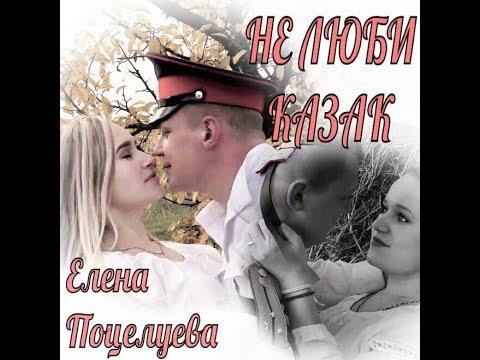 Не люби казак Елена Поцелуева 2020