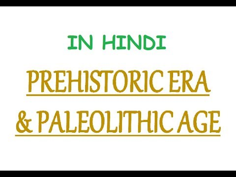 Paleolithic Age In India - Lower, Middle & Upper (In Hindi)
