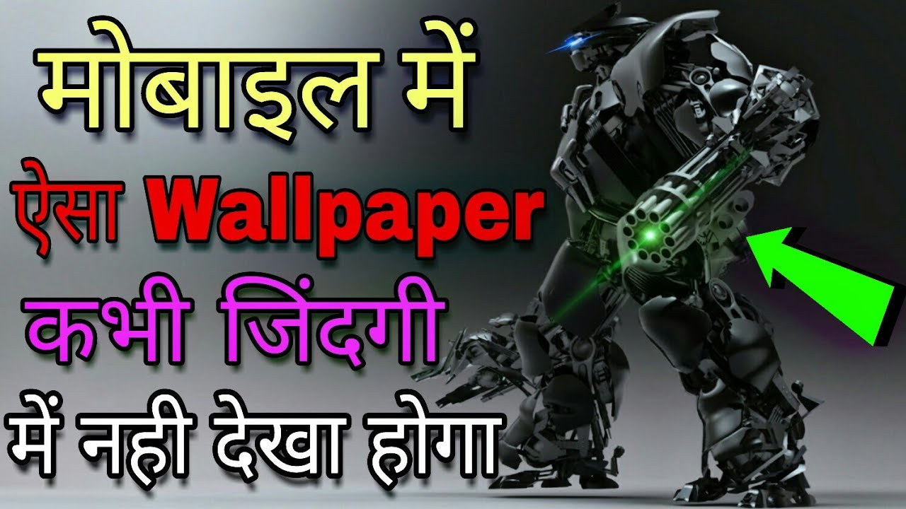 Unbelievable INSANE 2017 Best 3D Wallpaper For Android