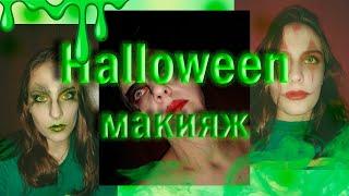 Halloween макияж Что то пошло не так Наташа и макияж