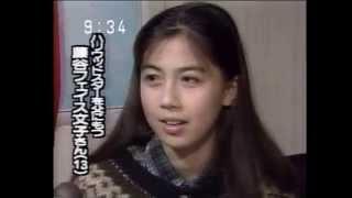 藤谷文子 Ayako Fujitani 1993.