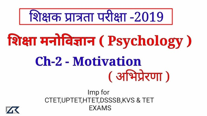 psychology chapter wise notes 2019 - YouTube
