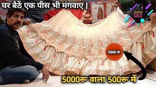 Lehengas cheapest wholesale+retail market | घर बैठें मंगवाएं लहंगा | लहंगा मात्र ₹1000 में