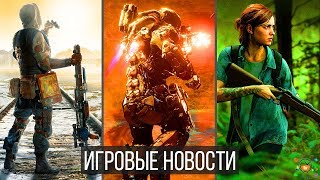 Игровые Новости  The Last of Us 2, Скандал с Metro Exodus, The Division 2, Anthem, Atomic Heart