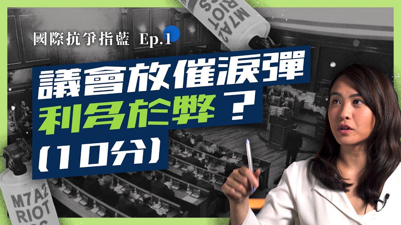 立法會掟催淚彈,利多於弊?(10分)|🌏  國際抗爭指藍 ep.1|何桂藍