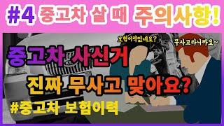 [허위없기로 소문난 용인오토허브 썸카] 신차할부, 장기…