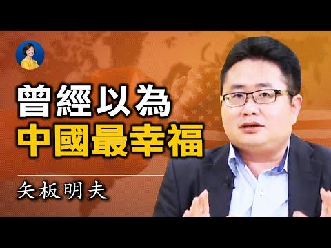 专访矢板明夫:深谙中日台文化的中国通,曾以为中国最幸福;美中从全面对抗转为局部对抗;台海局势风险取决习近平是否战略误判