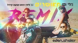 דולי ופן – מאושרים (עם לירן דנינו ונועה קירל) | Eden Shalev Remix