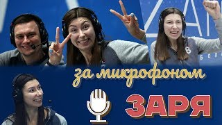 У микрофона Ирина Королева : Заааряяя!  | Mic'd Up : Irina Koroleva Video