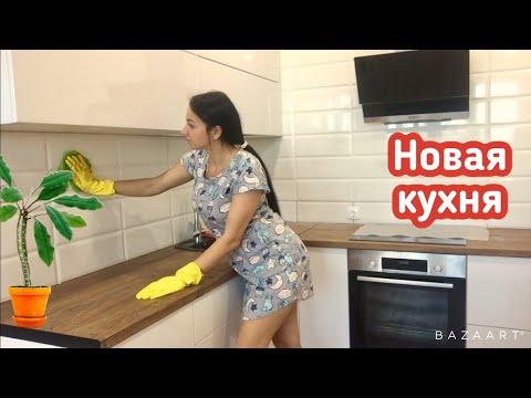 МОЯ НОВАЯ КУХНЯ / Уборка на новой кухне / Новая квартира / Мотивация на уборку!