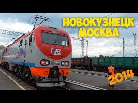 Поезд №117 Новокузнецк  - Москва (путешествие 2014)