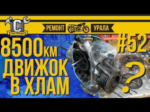 УРАЛ ДВИГАТЕЛЬ В ХЛАМ ИЛИ ЕЩЕ ПОХОДИТ!? Дефектовка двигателя после 8500км. Ремонт мотоцикла Урал #52