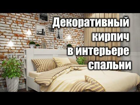 Декоративный кирпич в интерьере спальни | ДОМ ДИЗАЙН ИНТЕРЬЕР