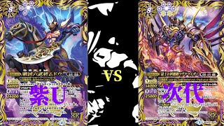 【バトスピ】BS對戰 紫ut(Kassadin Bs123)vs次代