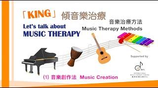 Download (1) 音樂創作法 Music Creation [CHN/ENG sub]