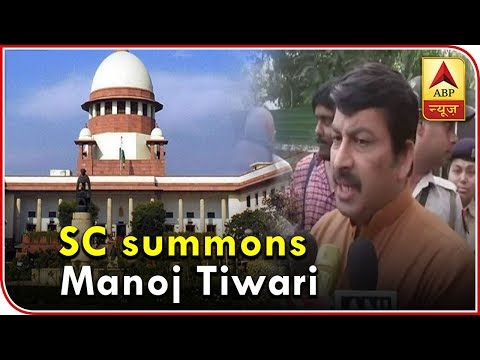 Kaun Jitega 2019: Supreme Court Summons Manoj Tiwari | ABP News